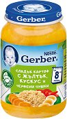 Nestle Gerber - Пюре от сладък картоф с жълтък, кускус и червени чушки - Бурканче от 190 g за бебета над 8 месеца - продукт