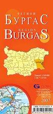 Бургас - регионална административна сгъваема карта - М 1:340 000 -