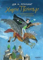 Хари Потър и затворникът от Азкабан. Юбилейно издание - Дж. К. Роулинг - продукт