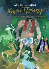 Хари Потър и Орденът на феникса. Юбилейно издание - Дж. К. Роулинг - продукт