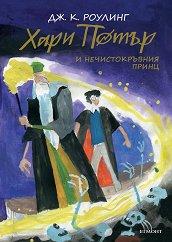 Хари Потър и Нечистокръвния принц. Юбилейно издание - Дж. К. Роулинг - продукт