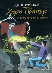 Хари Потър и Даровете на Смъртта. Юбилейно издание - Дж. К. Роулинг - продукт