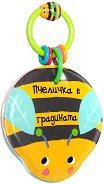 Книжка за баня с дрънкалка - Пчеличка в градината - играчка