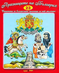 Стихчета за най-малките - 23: Празниците на България + CD -