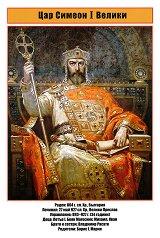 Двустранно учебно табло: Цар Симеон I Велики -