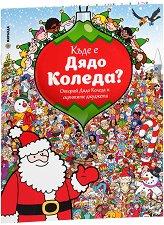 Къде е Дядо Коледа? -