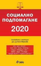 Социално подпомагане 2020 -