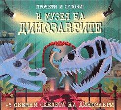 В музея на динозаврите + 5 обемни скелета на динозаври -
