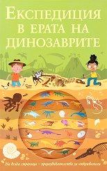 Експедиция в ерата на динозаврите -