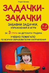 Задачки-закачки: Забавни задачки, упражнения и игри по всички образователни направления за 3. група - Лидия Бачева -
