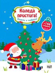 Коледа пристига! + 144 стикера -