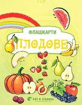 Плодове: Флашкарти за деца над 3 години - Камелия Йорданова, Миглена Лазарова, Гергана Ананиева, Валентин Ананиев -