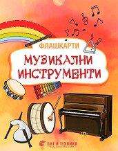Музикални инструменти: Флашкарти за деца над 3 години - Камелия Йорданова, Миглена Лазарова, Гергана Ананиева, Валентин Ананиев -