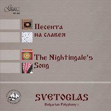 Svetoglas. Песента на славея -