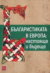 Българистиката в Европа: настояще и бъдеще -
