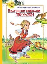 Приказки с големи букви за малки читатели: Български народни приказки -