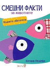 Смешни факти за животните: Водните обитатели - Катина Недева -