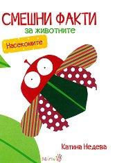 Смешни факти за животните: Насекомите - Катина Недева -