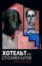 Хотелът на спомените - Златко Ангелов -