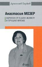 Анастасия Мозер. Щрихи от един живот в трудно време - Драголюб Гаджев -