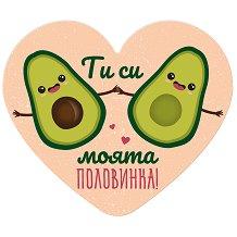 Табелка-картичка сърце: Ти си моята половинка -