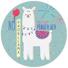 Табелка-картичка кръг: No probllama - Честит рожден ден -