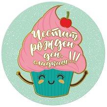 Табелка-картичка кръг със златисти мотиви: Честит рожден ден, сладкиш -