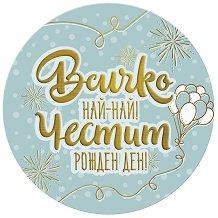 Табелка-картичка кръг със златисти мотиви: Всичко най-най! Честит рожден ден -
