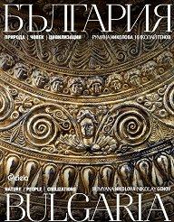 Албум България: Природа, човек, цивилизации - Румяна Николова, Николай Генов -