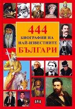 444 биографии на най-известните българи -