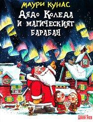 Дядо Коледа и магическият барабан - Маури Кунас -