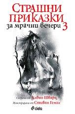 Страшни приказки за мрачни вечери 3 -