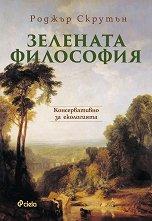 Зелената философия -