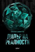 Дилър на реалности - Николас Димитров -