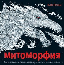 Митоморфия - Кърби Розанес -