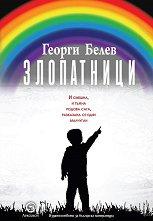Злопатници - Георги Белев -