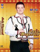 Янко Неделчев - Македонско настроение - компилация