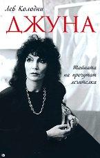 Джуна - Лев Колодни -
