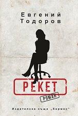 Рекет - Евгений Тодоров -