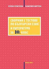 Сборник с тестове по български език и литература за 10. клас - Елена Елисеева, Камелия Митева -