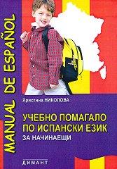 Manual de Espanol: Учебно помагало по испански език за начинаещи - Cristina Nikolova -