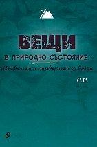 Вещи в природно състояние - собственост и отговорност за вреди - Стоян Ставру -