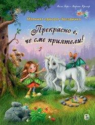 Малкият еднорог Звездичко: Прекрасно е, че сме приятели - Мила Берг, Марина Кремер -