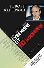 Сувенири от 10 ноември - Кеворк Кеворкян -