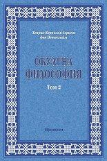 Окултна философия - Том 2: Небесна магия - Хенрих Корнелий Агрипа фон Нетесхайм -