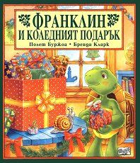 Франклин и коледният подарък - Полет Буржоа, Бренда Кларк -