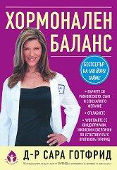 Хормонален баланс - Д-р Сара Готфрид -