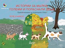 Истории за малки, големи и пораснали деца: Приключението на котенцето Ричи - творчески комплект
