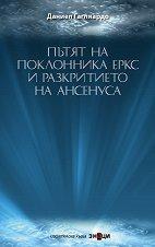 Пътят на поклонника Еркс и разкритието на Ансенуса - Даниел Гаглиардо -