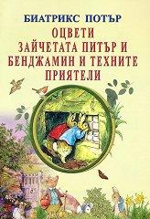 Оцвети зайчетата Питър и Бенджамин и техните приятели -